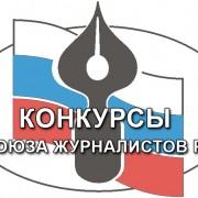 Определены финалисты Всероссийского конкурса СМИ «Дышите глубже!» на лучшее освещение темы туберкулеза