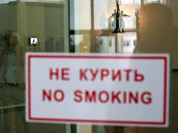 «Антитабачный закон» принят Госдумой России
