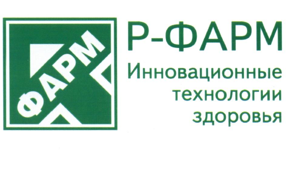 Компания «Р-Фарм» запускает российское производство препарата для лечения хронического гепатита С (ХГС)
