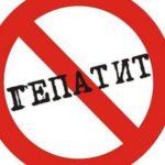 Желтая опасность или Как защитить себя от гепатита