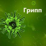 Серьезное инфекционное заболевание