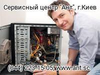 Техническое обслуживание компьютерной техники на высочайшем уровне — сервисный центр «Ант»
