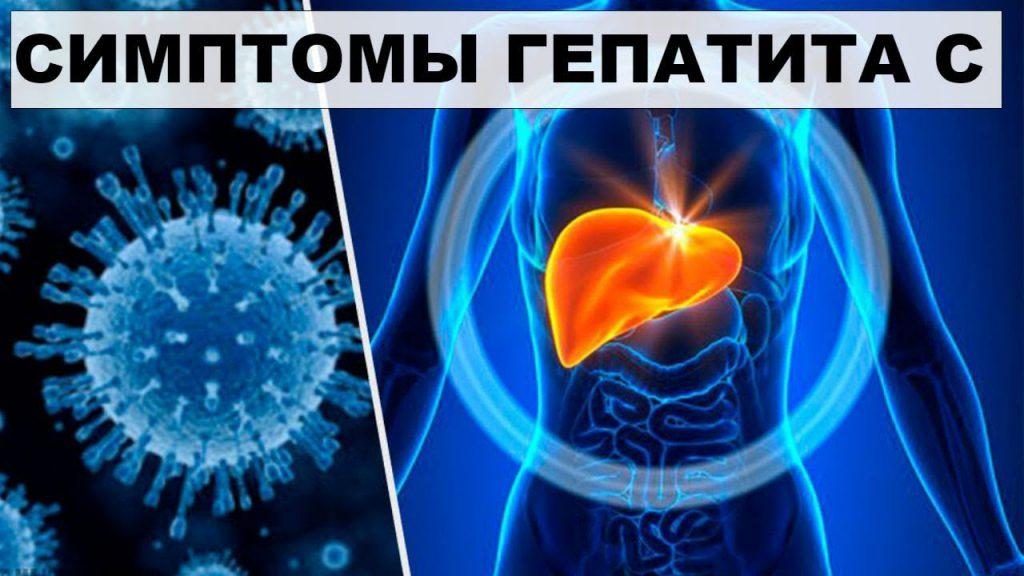 Все ли Вы знаете о вирусе Гепатита С?