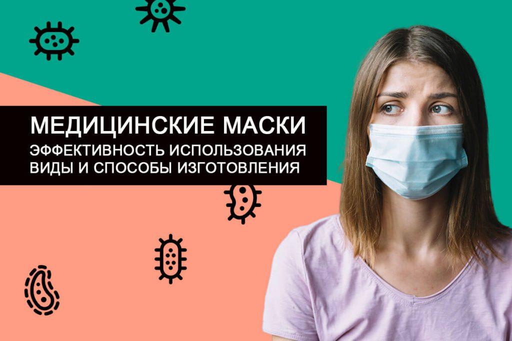 Медицинская маска: эффективность использования, виды и способы изготовления своими руками