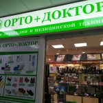 Ортопедический салон ОРТО+ДОКТОР