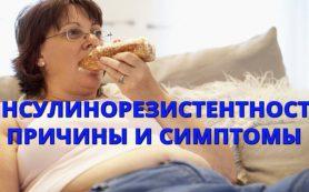 Причины инсулинорезистентности