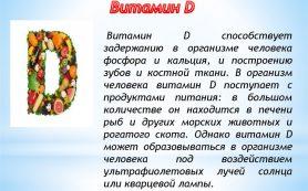 Значение и польза витамина D