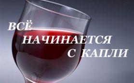 Риски чрезмерного потребления алкоголя
